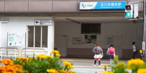 玉川学園駅